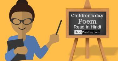 बच्चों के लिए बाल दिवस पर कविता हिंदी में
