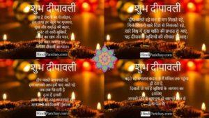    शुभ दीपावली शायरी    - ॐ गणेशाय नमः - Diwali Shayari For Best Friend in Hindi