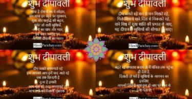 शुभ दीपावली शायरी और कोट्स हिंदी में