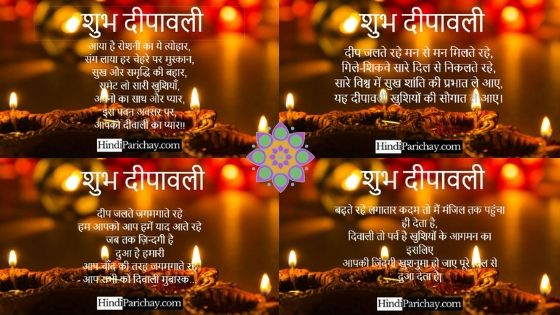 दीपावली शायरी || *Best* Diwali Shayari and HD Images in Hindi