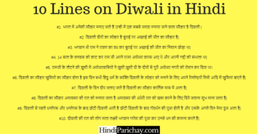 10 Lines on Diwali in Hindi