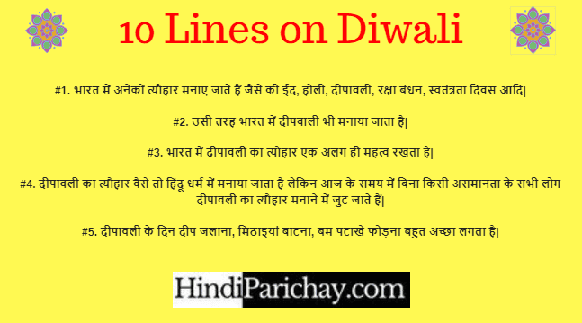 10 Lines on Diwali in Hindi For Class 3 To 6