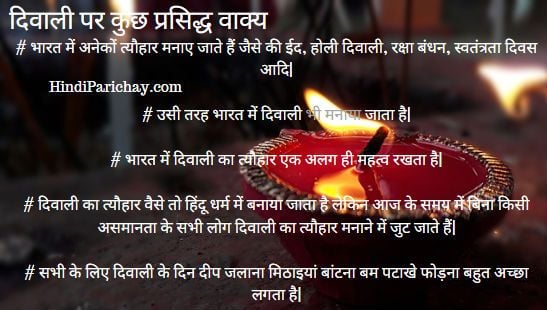 About Deepavali in Hindi