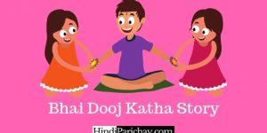 भैया दूज की कहानी और कथा हिंदी में