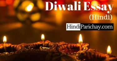 Diwali Essay in Hindi For Class 1 To 12