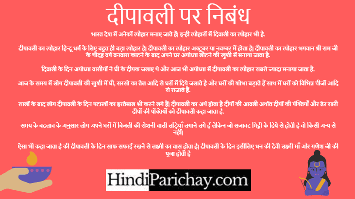 Diwali Essay in Hindi For School Students 600 Words
