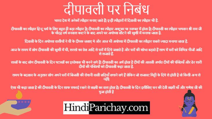 Diwali Essay in Hindi For School Students 600 Words
