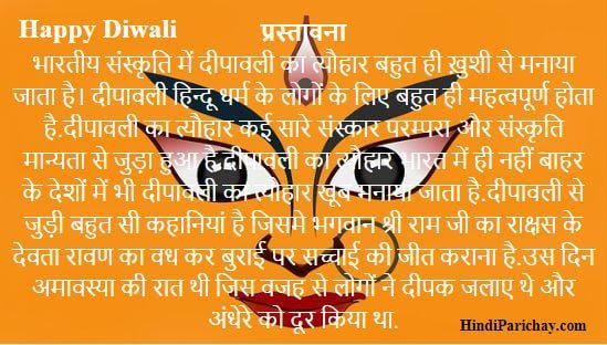 Diwali Information in Hindi