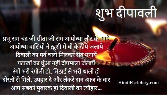 Diwali Kavita Poem in Hindi