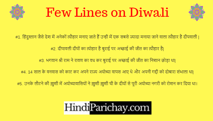 Few Lines on Diwali in Hindi For Class 1 To 12