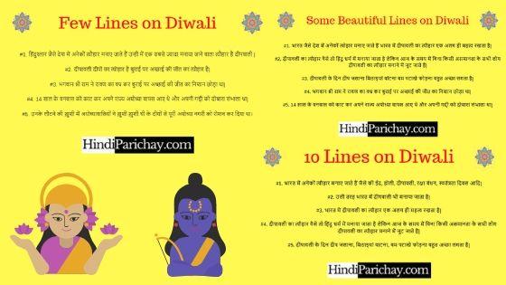 Few Lines on Diwali in Hindi - हिंदी में बच्चों के लिए दिवाली पर 10 से 20 लाइन हिंदी में 1