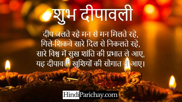 Happy Diwali Shayari in Hindi 140 Words