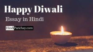 छात्रों के लिए दीपावली पर निबंध हिंदी में कक्षा 1 से 12 तक