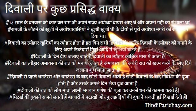 Information About Diwali in Hindi