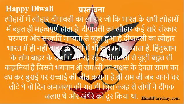 Paragraph on Diwali in Hindi