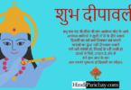 Poems on Diwali in Hindi For Class 1 To 12