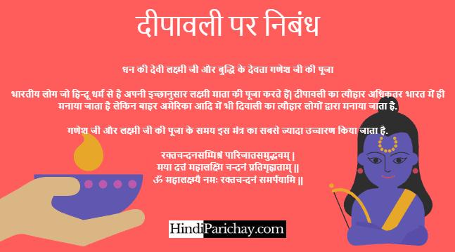 Short Paragraph on Diwali in Hindi Language