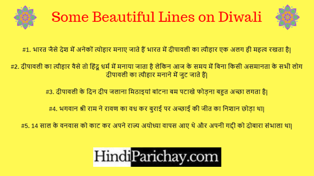 Some Beautiful Lines on Diwali in Hindi