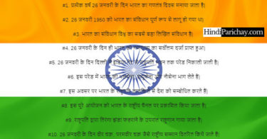 10 Lines on Republic Day in Hindi