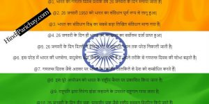 Few Lines on Republic Day in Hindi