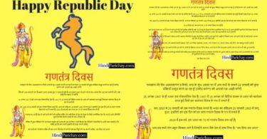 गणतंत्र दिवस 26 जनवरी पर भाषण हिंदी में