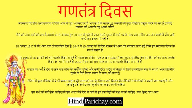 बच्चों के लिएगणतंत्र दिवस पर भाषण हिंदी में