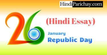 26 जनवरी गणतंत्र दिवस पर निबंध हिंदी भाषा में