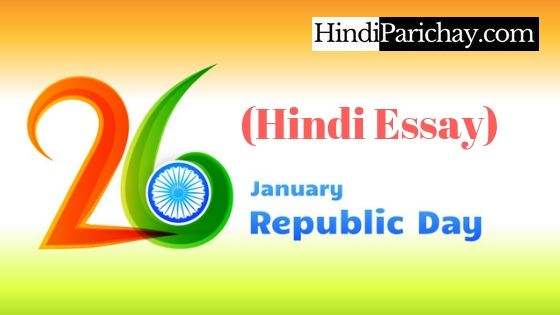 26 January Republic Day Essay in Hindi