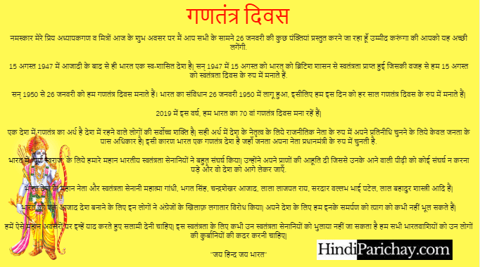 26 January Republic Day Speech in Hindi For School Teachers