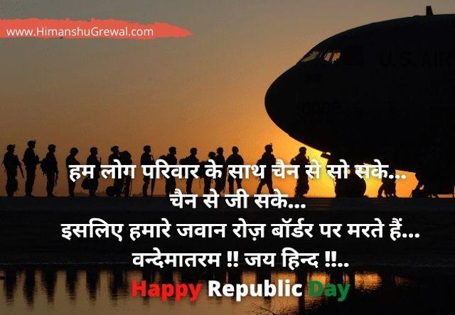 Desh Bhakti Shayari for Repulic Day in Hindi