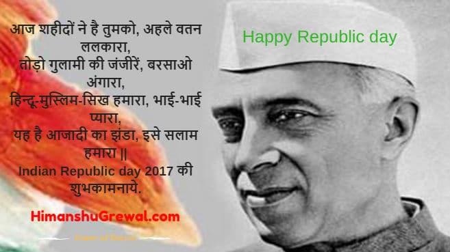 Republic-day-desh-bhakti-shayari