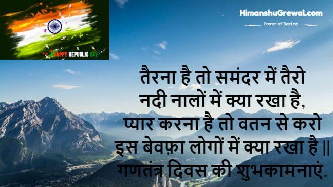 Republic Day Shayari in Hindi Language