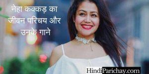 नेहा कक्कड़ का जीवन परिचय और उनके गाने