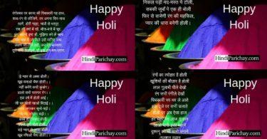 बच्चों के लिए होली पर कविता हिंदी में