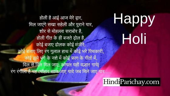 होली पर हास्य कविता हिंदी में