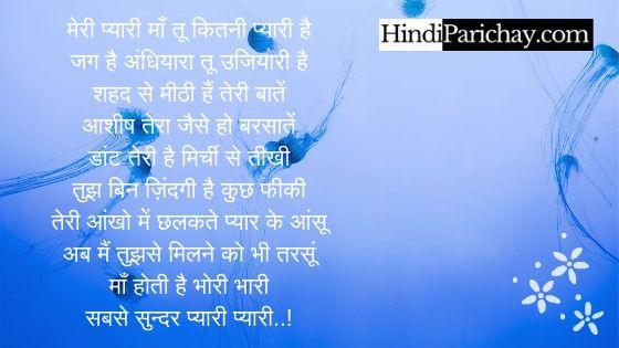 Mother Poem in Hindi - मेरी प्यारी माँ पर कुछ प्रसिद्ध कविता