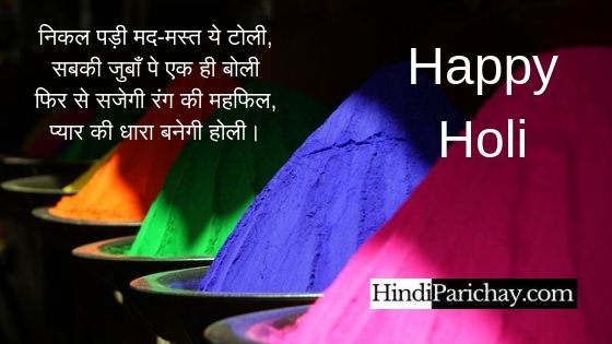 Poem on Holi in Hindi For Class 3 To 6