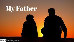 Few Lines on My Father in Hindi - पिता पर निबंध