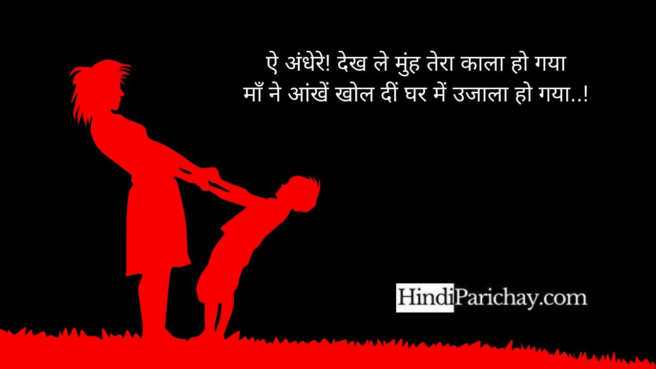 Happy Mothers Day Quotes in Hindi For WhatsApp