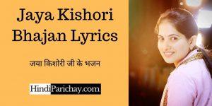 Jaya Kishori Bhajan Lyrics