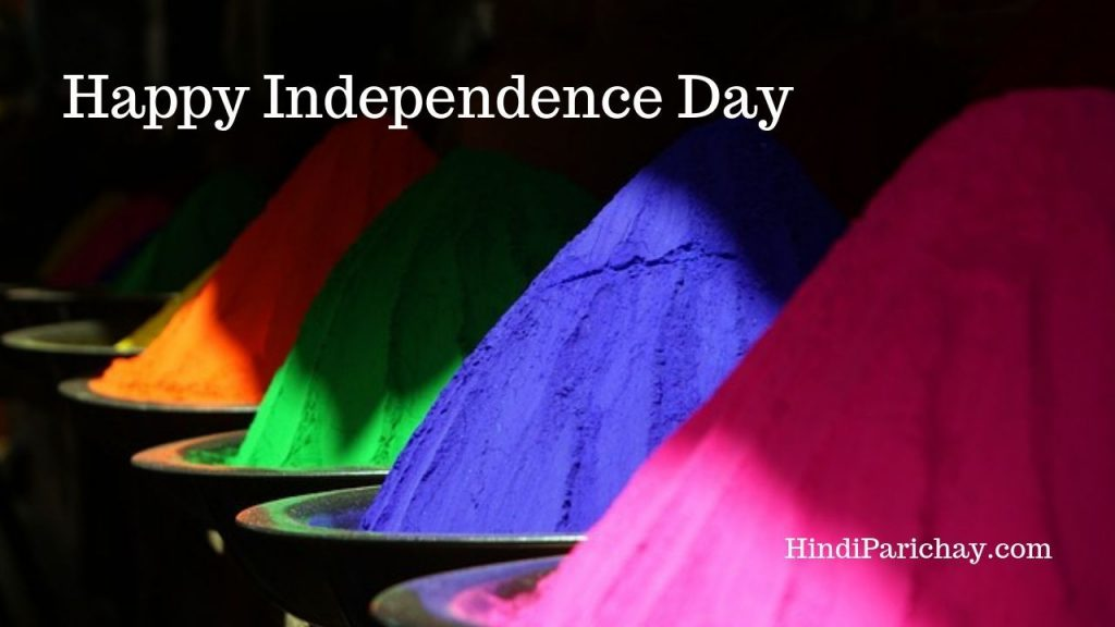15th AugustIndependence Day Quotes in Hindi