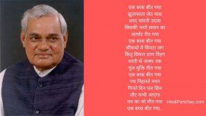 अटल बिहारी वाजपेयी की कविताएं जो आपकी जिंदगी बदल देगी