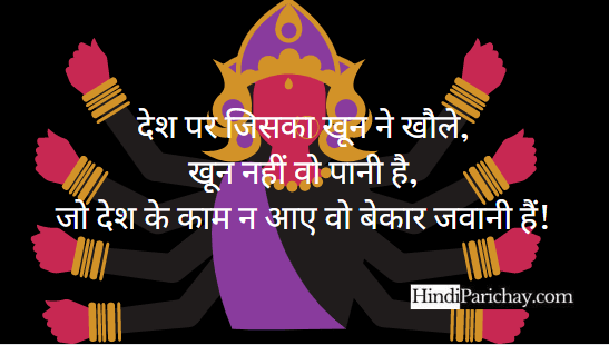 Desh Bhakti Quotes in Hindi