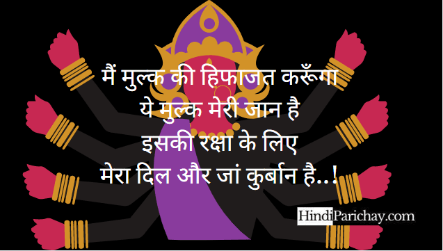 Desh Bhakti Shayari in Hindi 2 Line