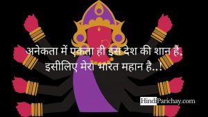 101+ Best Desh Bhakti Shayari in Hindi (देशभक्ति शायरी)