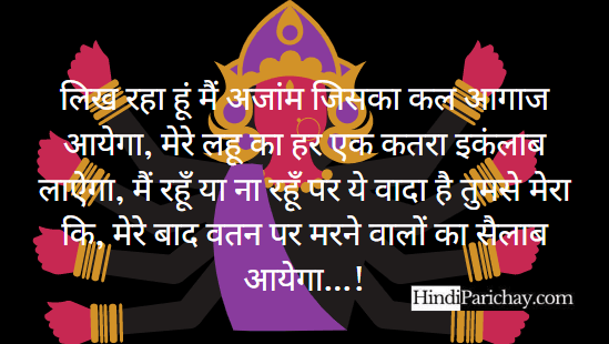 Heart Touching Slogan on Desh Bhakti in Hindi Language