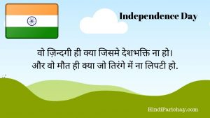 15 August Happy Independence Day Quotes in Hindi