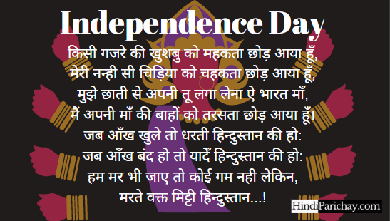 Poem on 15 August Independence Day in Hindi
