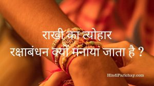 राखी का त्योहार रक्षाबंधन क्यों मनाया जाता है ?
