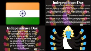 Short Speech on Independence Day In Hindi 2019 - 15th August